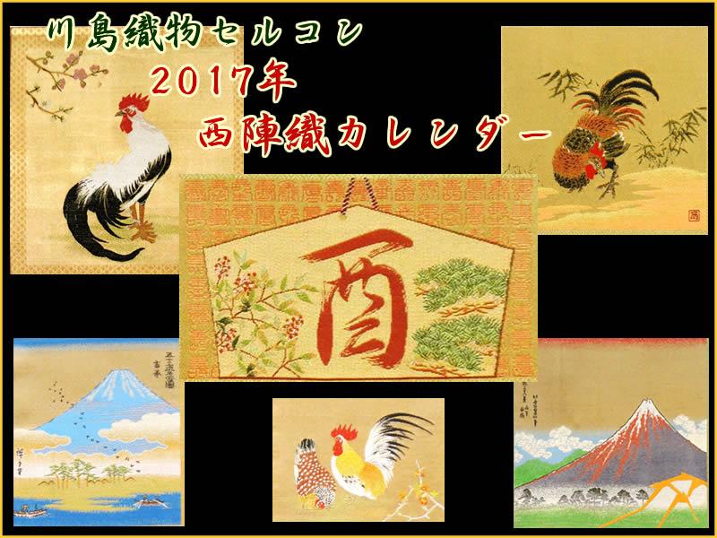 川島織物セルコン2017年カレンダー