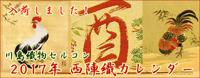 2017年川島織物カレンダー