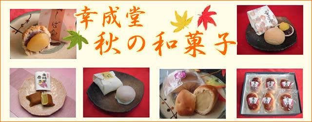 幸成堂のお薦め秋の和菓子