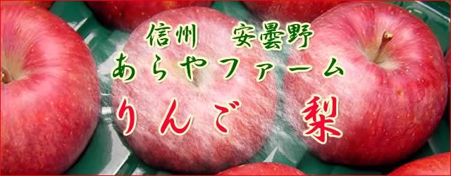 あらやファームのりんご、梨