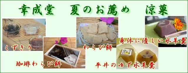 幸成堂の夏の和菓子