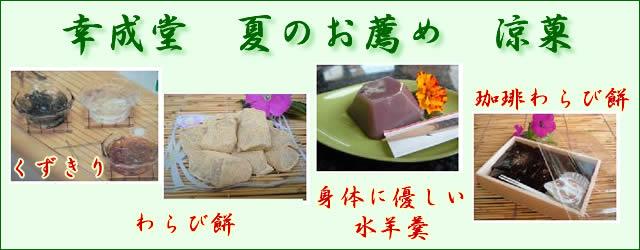 幸成堂夏の和菓子