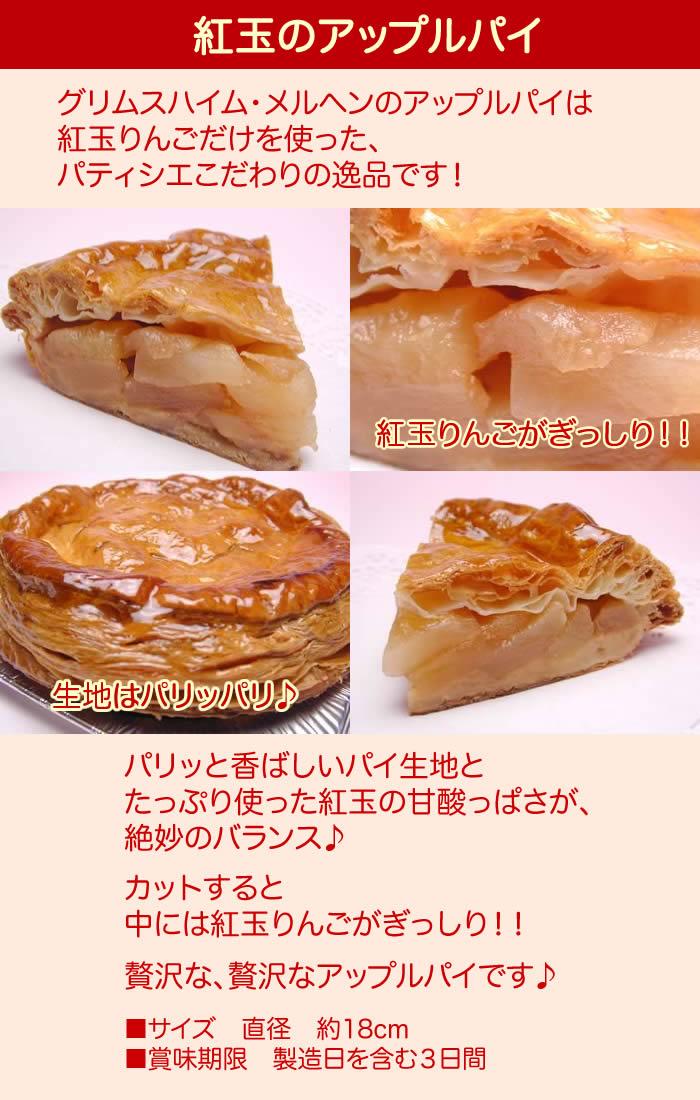 グリムスハイム・メルヘンの紅玉のアップルパイ