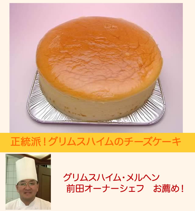グリムスハイム・メルヘンのチーズケーキ