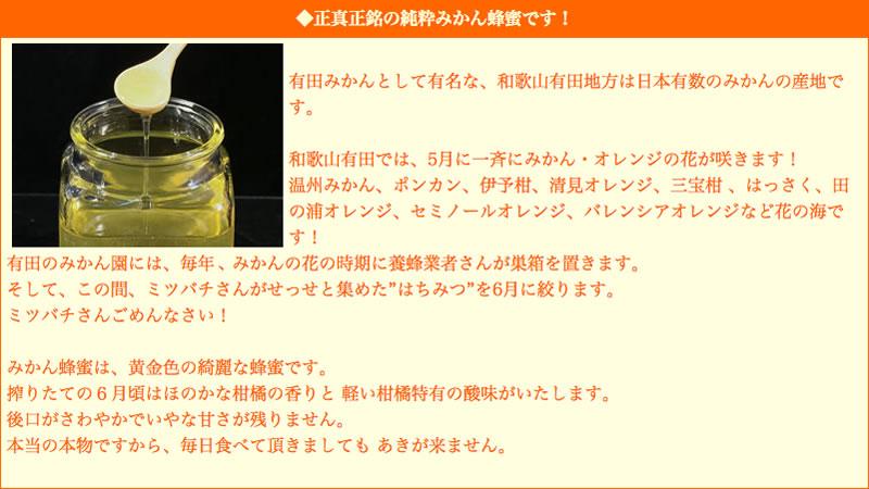 みかん蜂蜜説明
