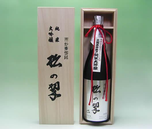 而妙斎御銘超特選純米大吟醸松の翠1800ml詰め