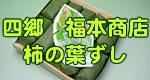 福本商店柿の葉ずし