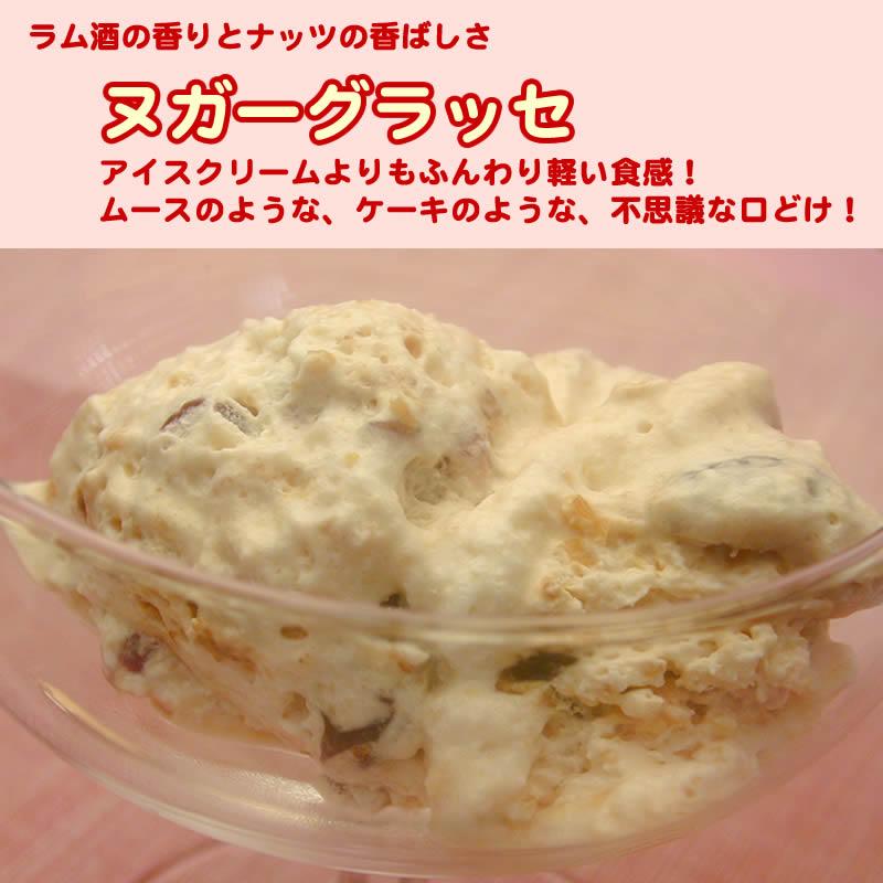 フランスを代表するフローズンデザート「ヌガーグラッセ」は、従来のアイスクリームとは違い、卵黄は使用せず、固く泡立てたイタリアンメレンゲにクリームを合わせて作っています。