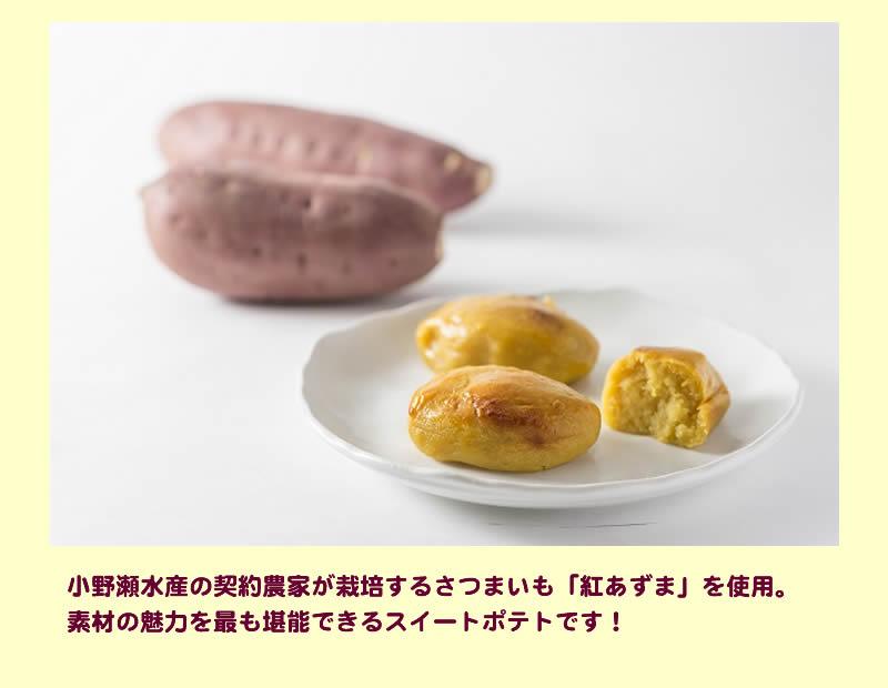 小野瀬茨城県産紅あずまのスイートポテト
