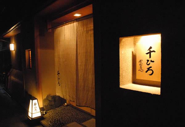 京都 祇園 割烹 千ひろ