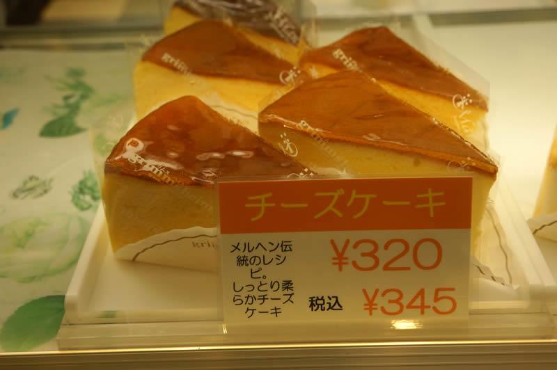 グリムスハイム・メルヘンフレッシュケーキ