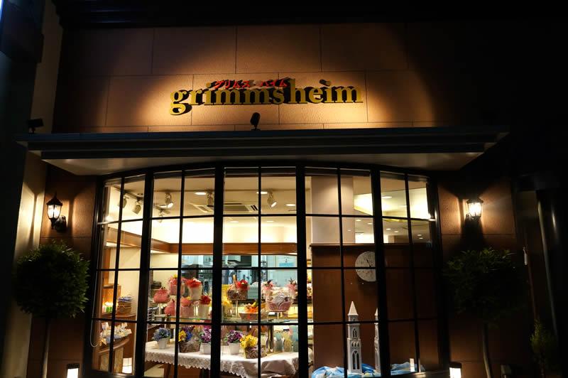 グリムスハイム・メルヘン夜の店舗外観