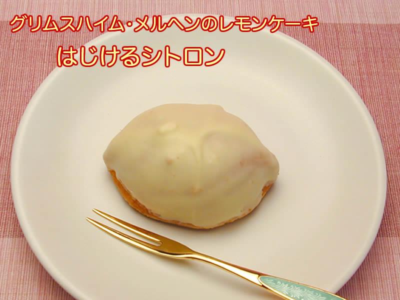 はじけるシトロンレモンケーキ