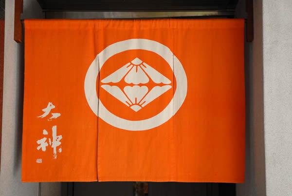 京都 祇園 京料理 大神