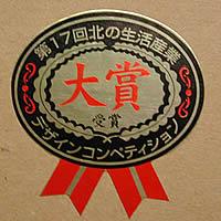 デザインコンペティション大賞受賞